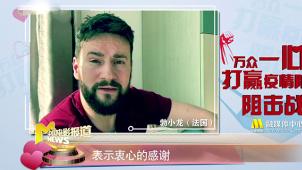 爱无国界!国际友人心系武汉 影坛体坛为中国献上祝福