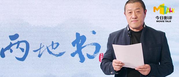 【今日影评】《两地书》第十集:丁晟致信基层警务工作者