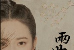 """日前,由于朦胧、陈钰琪领衔主演的古装甜蜜爱情剧《两世欢》持续发布宣传物料,片尾主题曲《云边》MV、插曲《知晚》MV、""""飞天""""海报、""""两世守护""""版预告等相继亮相。"""