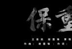 """2月17日,由王俊凯、谢霆锋、萧敬腾共同演唱的公益歌曲《保重》MV正式发布。歌曲向奋战在一线的医护人员,向坚守岗位为人民服务的""""勇士"""",向想见而不能见得亲人,向努力抗击疫情的所有人,说一声保重。"""