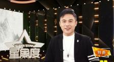 刘岳主演爱情轻喜剧《关机》 寻找女主角经历离奇搞笑