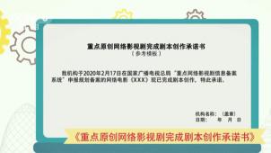 """重点网络影视剧规划备案申报 须提供""""完成剧本创作承诺书"""""""