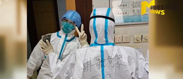 """【电影报道48期精彩推荐】医护人员防护服写""""胡歌老婆"""""""