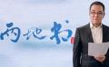 《两地书》第十二集:王庆祥致敬援鄂医生
