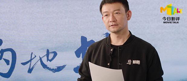 【今日影评】《两地书》第十一集:郭帆致敬为中国募捐的日本女孩