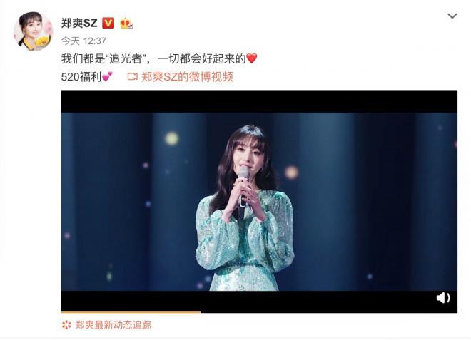 欧宣:郑爽发520万粉丝福利 着亮片裙深情唱歌宛若仙女
