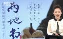"""《两地书》播出第十三集 高龄老人王明光战""""疫""""胜利"""