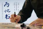 《两地书》第十二集:王庆祥为援鄂英雄读封家书