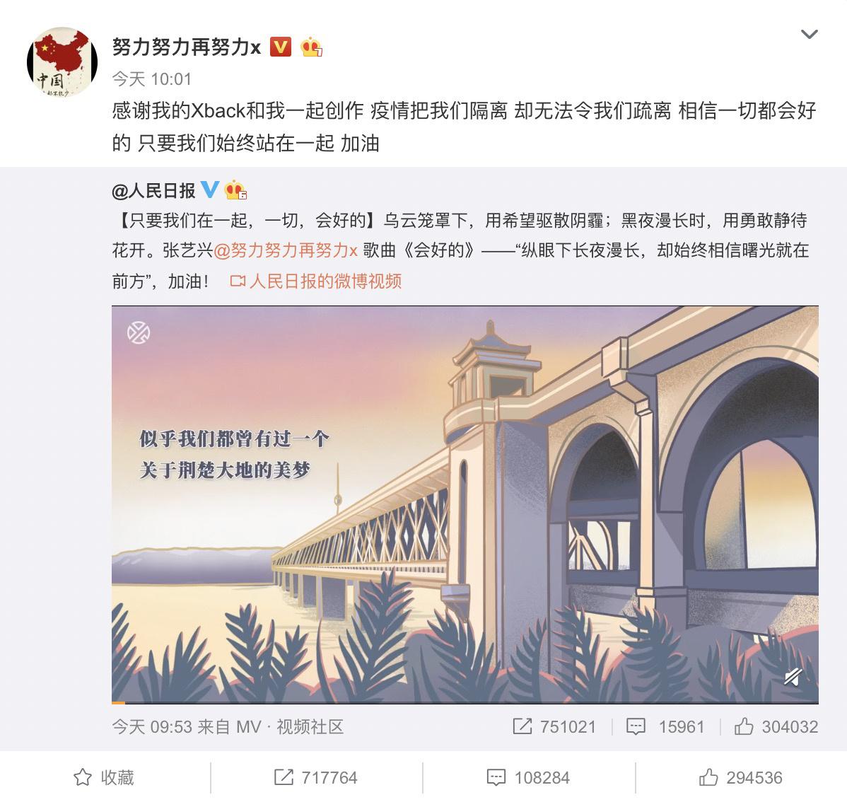 陈小恩:张艺兴发布公益歌曲《会好的》 粉丝共同参与创作