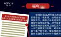 """战""""疫""""情 促发展! 北京市发布28条文化发展新措施"""