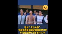 广电总局倡导剧集不超过40集 网友纷纷回应:拒绝注水加戏!
