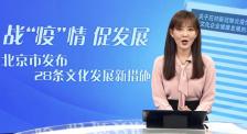 """北京市发布28条文化发展新措施 """"最美的平凡""""之快递小哥袁双"""