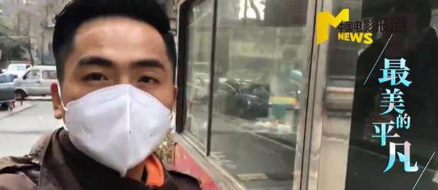 【电影报道51期精彩推荐】快递小哥袁双:我送的是救命的物资