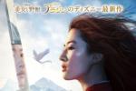 《花木兰》最新预告片发布 将于4.17登陆日本