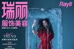 Angelababy冰封大片发布 以花为信梦幻十足!