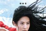 迪士尼《花木兰》发新海报 刘亦菲巩俐集体亮相