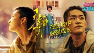 电影全解码:《少年的你》在逆境中倔强成长