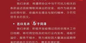 """风雨同舟!全国200家剧场联名发布战""""疫""""承诺"""