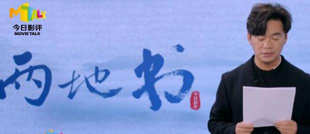 【今日影评】《两地书》第十五集:王宝强致敬抗疫战士兄妹