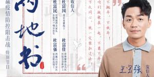 《两地书》第十五集:王宝强致信抗疫战士兄妹