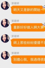 郭碧婷回应没和向佐领证:网上的纷纷扰扰不重要