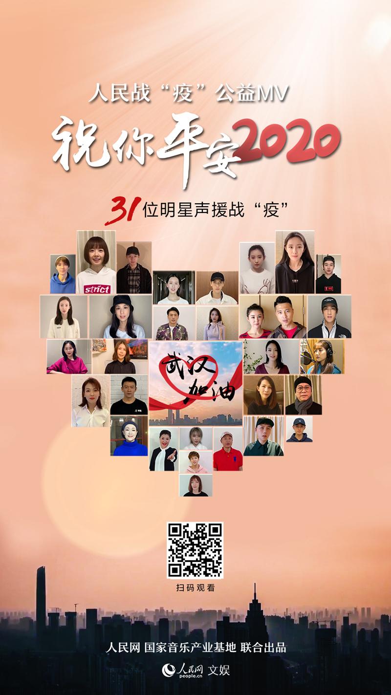 谭乔尹:《祝你平安,2020》MV发布 31位明星声援战疫