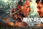 宝刀未老!成龙《英伦对决》登国外电影榜单亚军
