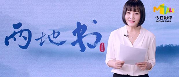 【今日影评】《两地书》第十六集:陶红致敬武汉善心餐饮人