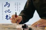 《两地书》第十八集:苏芒致信