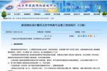 北京发布电影行业复工指引:电影院隔排隔座售票