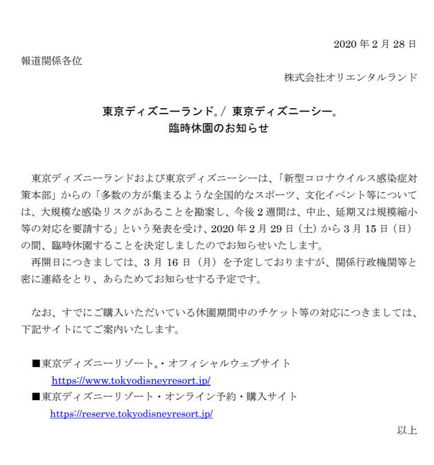 東京迪士尼將關閉 今天日本疫情最新消息:總計達919人