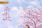 """《两世欢》剧情升级 于朦胧陈钰琪""""疯狂撒糖"""""""