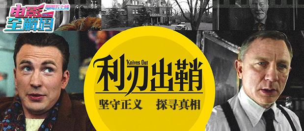 【电影全解码】坚守真相匡扶正义 《利刃出鞘》:一场华丽的现代本格推理