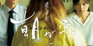 《晨曦将至》发布先导预告 河濑直美聚焦家庭生活