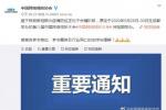 第八届中国网络视听大会将延期举办 具体时间待定