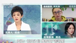 """《在春天》刘天池、李现、杨紫、周迅等演员共话""""复工"""""""