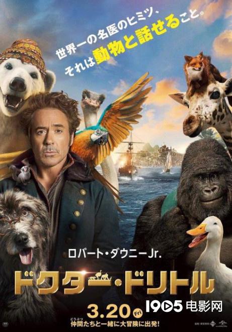 小罗伯特·唐尼《多力特的奇幻冒险》宣布日本撤