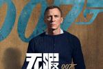 《007:無暇赴死》確認延期 將于2020年11月上映