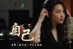 来了!刘亦菲演唱《花木兰》中文主题曲《自己》