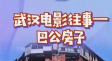 秒懂电影:武汉电影往事——巴公房子