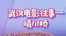 秒懂电影:武汉电影往事——晴川桥