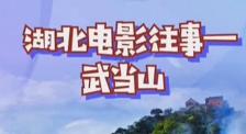 秒懂电影:湖北电影往事——武当山