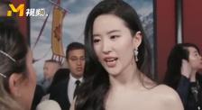 《花木兰》世界首映红毯 刘亦菲透露:外婆在武汉,她现在很好
