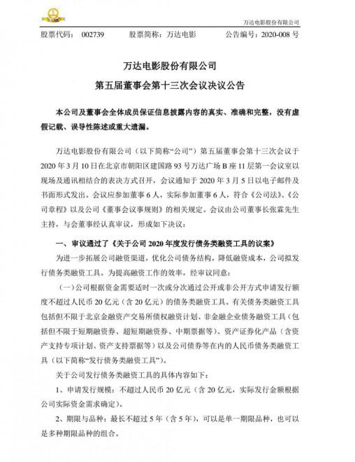 《唐探3》待映股票大涨 万达电影拟发行20亿债券