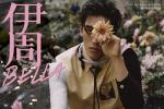 王子异全新封面大片释出 花儿与少年展独特魅力
