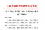 影院如何安全复工?上海市下发复业防疫技术指南