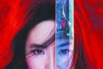 刘亦菲主演《花木兰》未播先火 盗版周边见缝插针