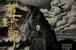为纪念马克斯·冯·西多 黄海重绘《第七封印》海报