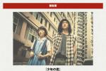 《少年的你》获第15届大阪亚洲电影节观众选择奖