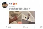 陈赫发文宣布二胎得女:安姐现在最喜欢的是妹妹